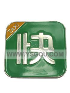 杭州快迪科技有限公司的金属徽章定制