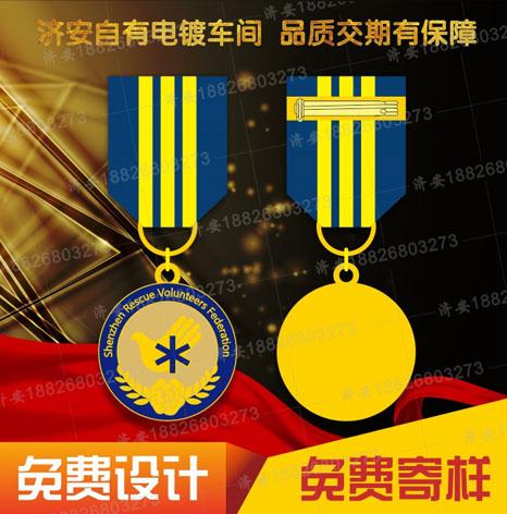 中国国际救援队奖章定制