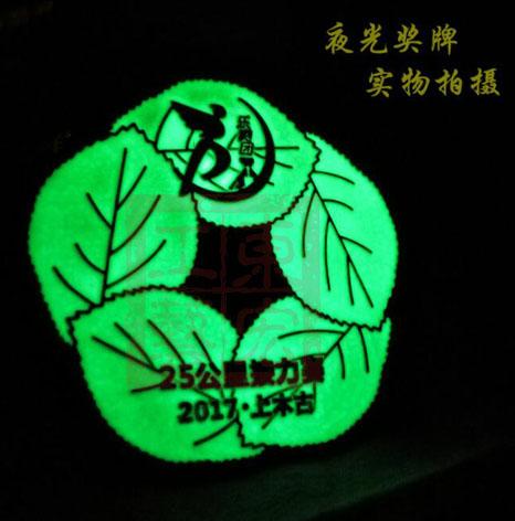 夜光奖牌,发光奖牌,LED发光奖牌制作
