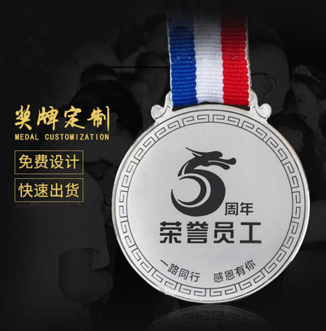 5周年荣誉员工纯银奖牌定做厂