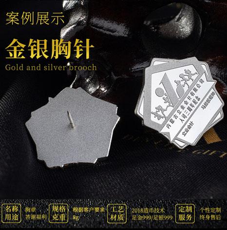 企业员工入司周年纪念徽章奖章,银徽章,银质微章