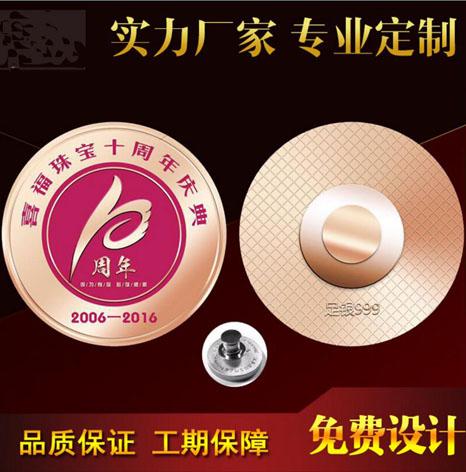 公司集团企业周年庆纪念银质徽章定制厂家