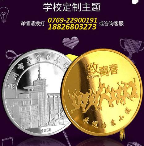 学校周年庆纪念品创意,金银纪念章,金银币定制