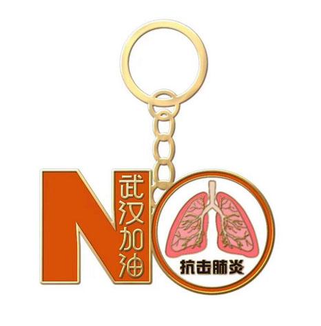 抗击肺炎钥匙扣,抗击新型冠状肺炎锁匙扣定做