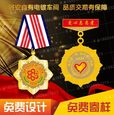 爱心志愿者勋章,奖章,纪念章定制