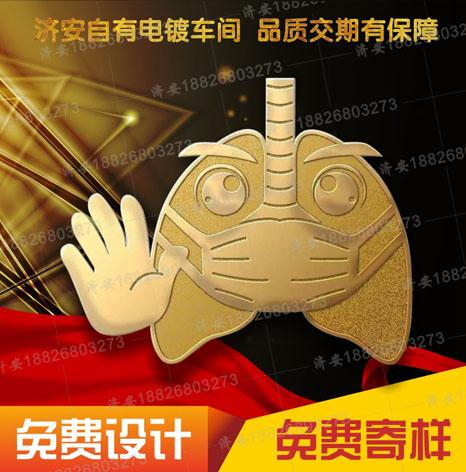 抗疫系列产品徽章胸章纪念章制作