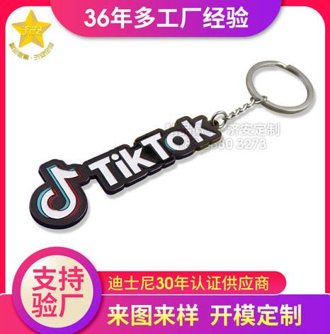 锁匙扣,各大企业品牌宣传钥匙扣定制